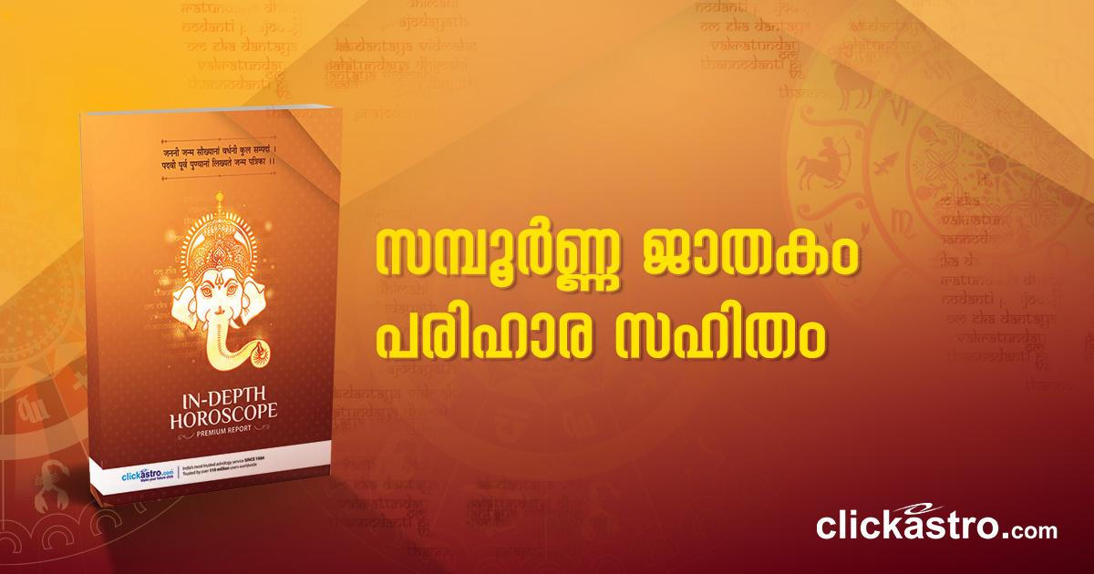 Free Jathakam Malayalam Online , മലയാളം ജാതകം, Horoscope